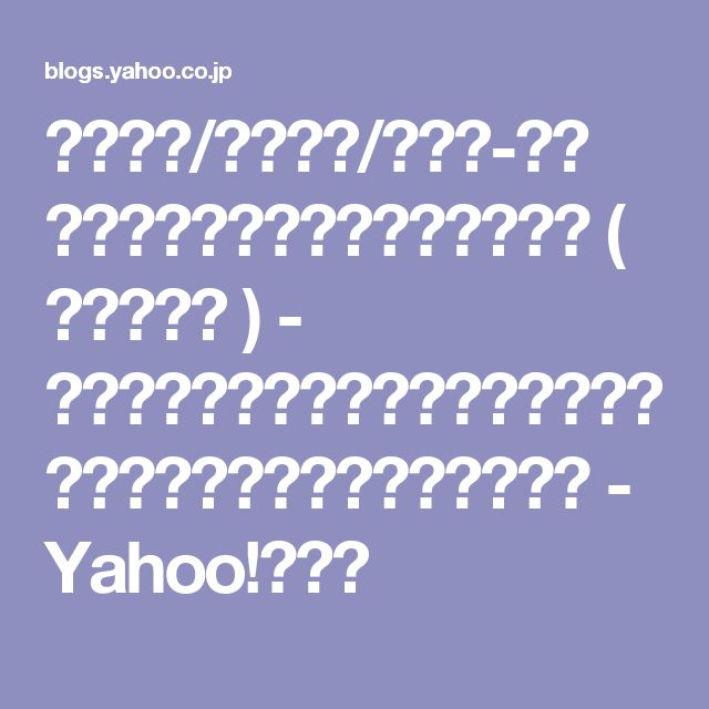 6AR5/6AQ5/4MP-12 コンパチブル・シングル・アンプ ( オーディオ ) - 真空管アンプの自作と、クラシック音楽&家庭菜園&鉄道写真などなど - Yahoo!ブログ