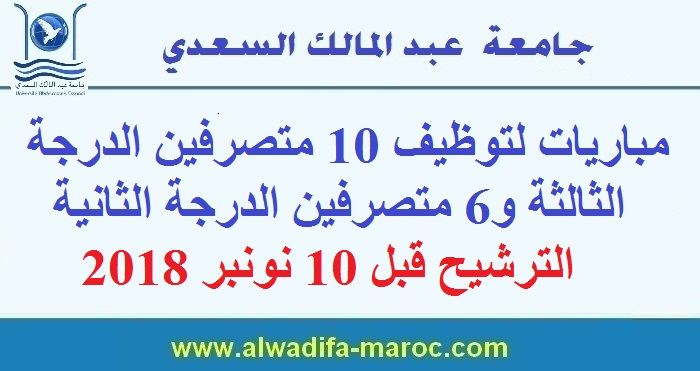 Pin By Almondo Devdas On Alwadifa Maroc Math Math Equations