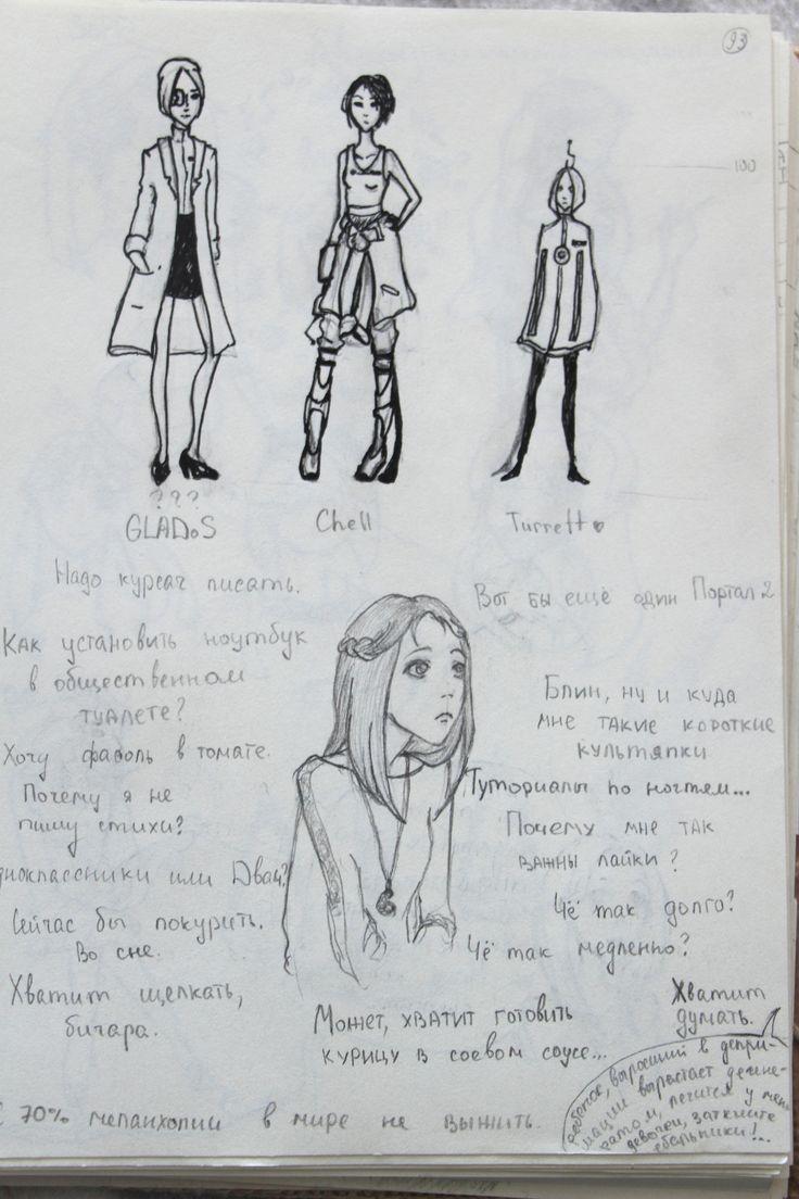 Portal 2 и немного моих мыслей на Психологии