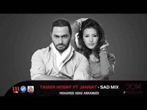 ديويتو حزين - تامر حسنى وجنات   Sad Duet Tamer Ft Jannat - 2015 - YouTube
