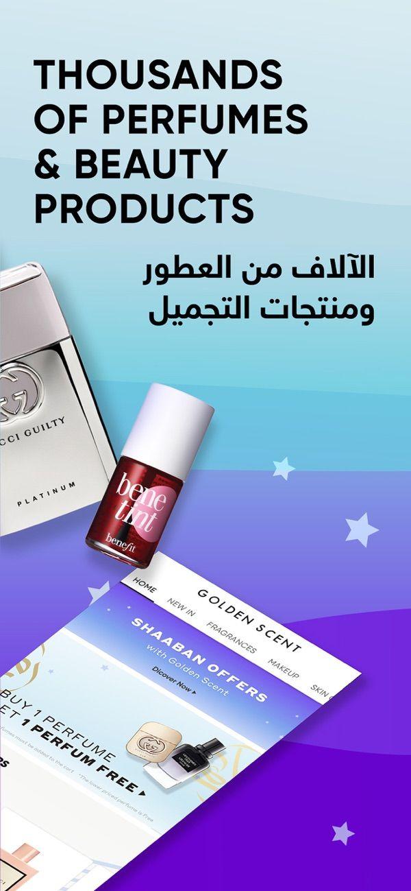 Golden Scent قولدن سنت On The App Store Beauty Perfume Perfume Scent