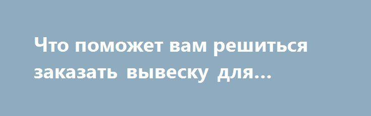 Что поможет вам решиться заказать вывеску для магазина   Вывеска для магазина практически так же важна как входная дверь. Если бизнес не передавался из поколения в поколение веками и о нем не знает весь город, то естественной рекламой магазина, говорящей о его расположении, является именно вывеска. https://наружнаяреклама.com/blog/2017/07/24/chto-pomozhet-vam-reshitsya-zakazat-vyivesku-dlya-magazina/ Цель данной конструкции – привлечь новых покупателей. Именно поэтому оформление вывески…