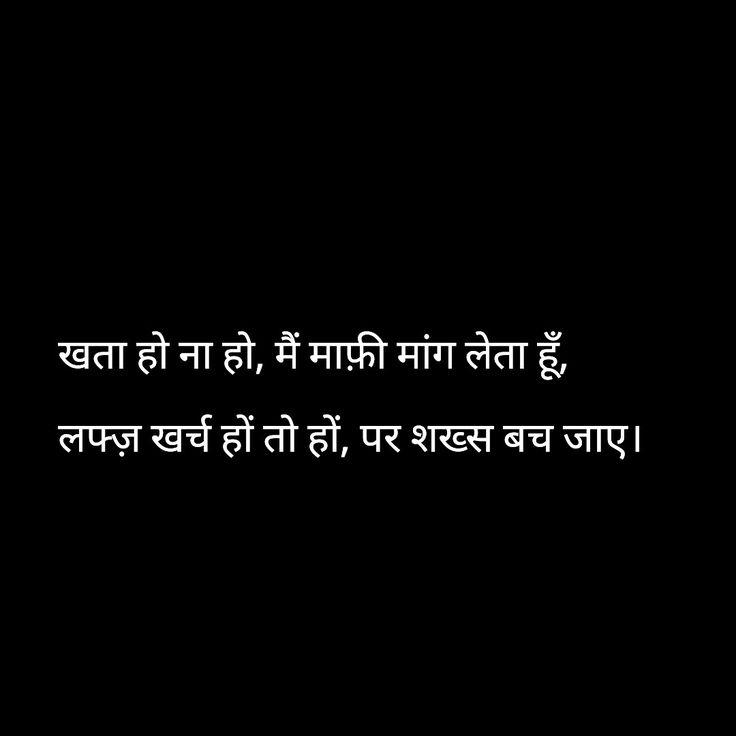 Par kabhi kabhi shaqs ko dil m rkhne k liy mafi nahi d jati...