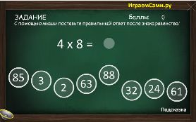 """На школьной доске написан пример на умножение чисел и несколько вариантов ответа. Выберите из них верный и перетащите его в мигающую область. Перетаскивать шарик нужно удерживая левую кнопку мышки. Если вы не знаете верного ответа, можете воспользоваться """"Подсказкой"""".   За каждый правильный ответ начисляется один балл. За неправильный -  отнимаются два балла."""