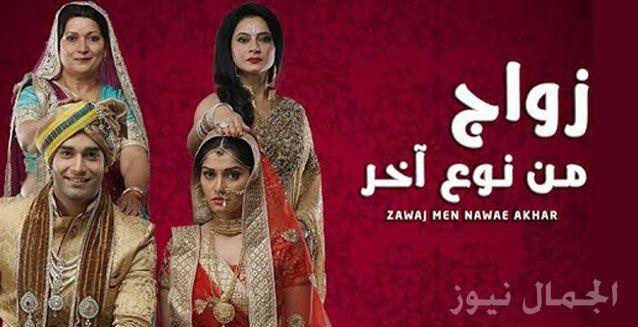 مشاهدة مسلسل زواج من نوع اخر الحلقة 7 السابعة علي قناه زي الوان Zeealwan Movies Men Movie Posters