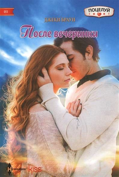 051 Браун Джеки - После вечеринки (Braun Jackie - After the Party, 2014)  пер. с англ. . - Москва: Центрполиграф, 2015. - (Harlequin. Kiss; 051).