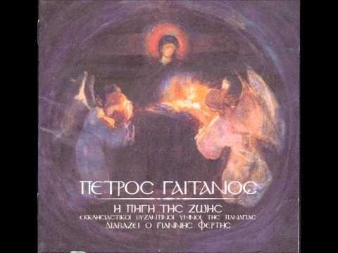 Πέτρος Γαϊτάνος ΄΄ Η γέννησίς Σου Θεοτόκε ΄΄  Ύμνοι της Παναγίας