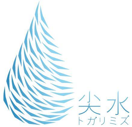 尖水(トガリミズ)ロゴマーク togarimizu.ccore.co.jp