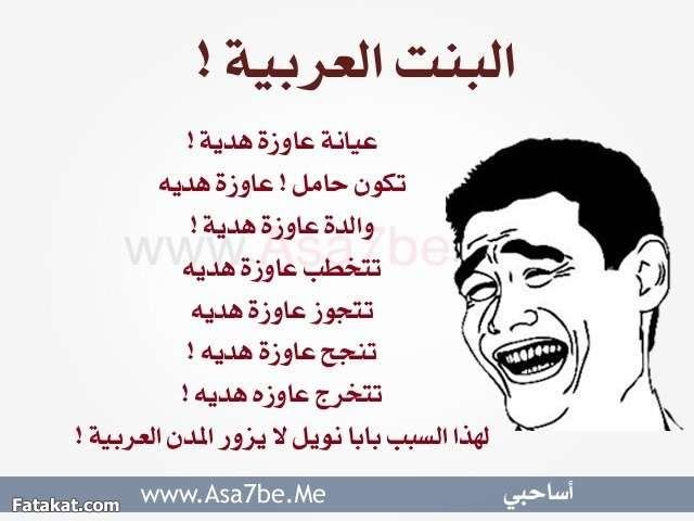 Pin By Hamo Beyrouty On اقوال وامثال Funny Picture Jokes Funny Science Jokes Funny Reaction Pictures