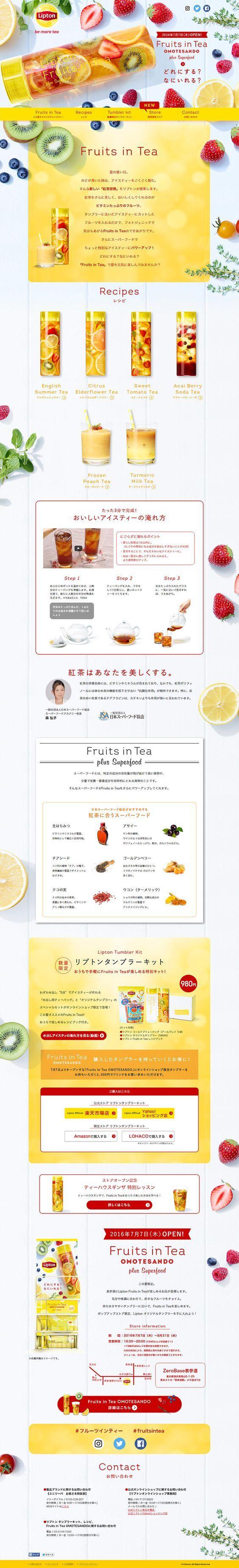 Lipton Fruits in Tea【飲料・お酒関連】のLPデザイン。WEBデザイナーさん必見!ランディングページのデザイン参考に(シンプル系)