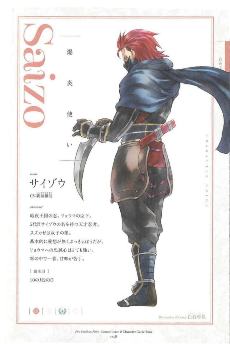 Artworks (4 Koma) - Saizou - Fire Emblem Wars Of Dragons