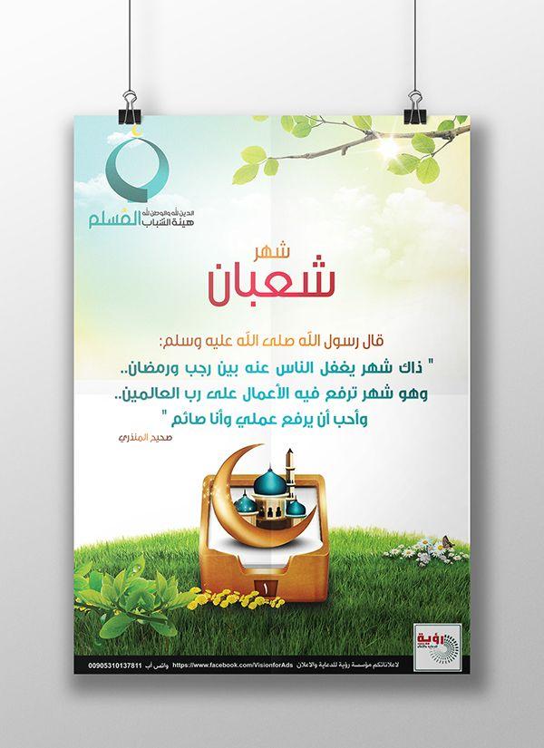 صيام شهر شعبان On Behance Islamic Posters Halloween Worksheets Preschool Ramadan