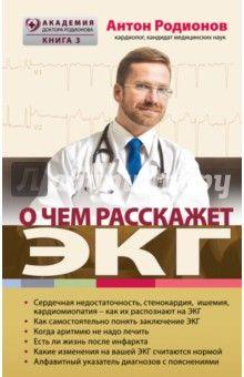 Антон Родионов - О чем расскажет ЭКГ обложка книги