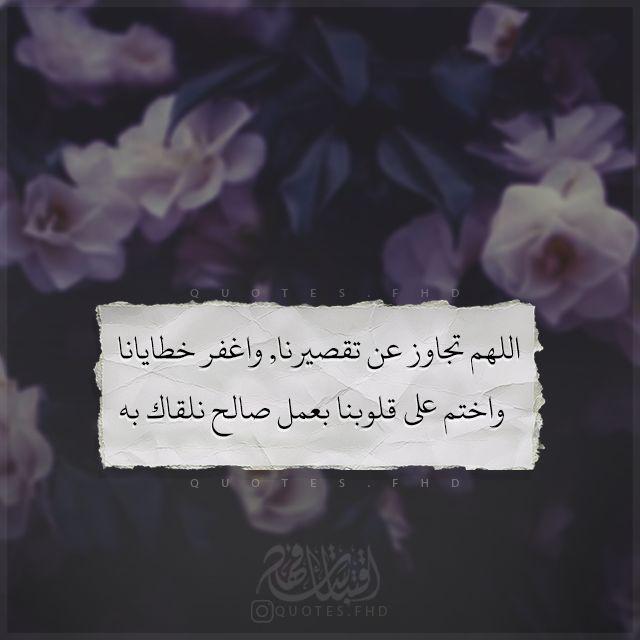 اللهم تجاوز عن تقصيرنا واغفر خطايانا واختم على قلوبنا بعمل صالح نلقاك به Calligraphy Quotes Quotes