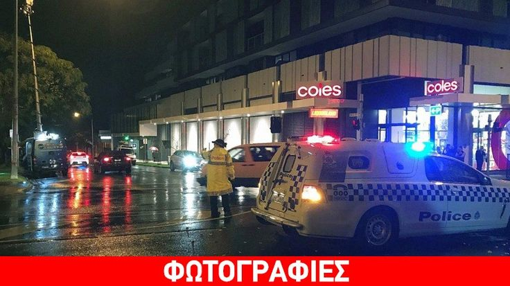 [Ζούγκλα]: «Τρομοκρατική πράξη» η επίθεση ενόπλου στη Μελβούρνη   http://www.multi-news.gr/zougla-tromokratiki-praxi-epithesi-enoplou-sti-melvourni/?utm_source=PN&utm_medium=multi-news.gr&utm_campaign=Socializr-multi-news