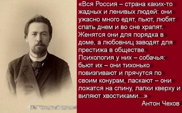 Вся Россия – страна каких-то жадных и ленивых людей: они ужасно много едят, пьют, любят спать днем и во сне храпят.