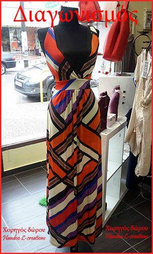 Διαγωνισμός με δώρο το φόρεμα της φωτογραφίας http://getlink.saveandwin.gr/8Yb