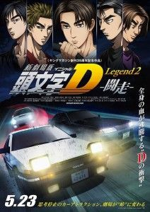 Initial D Legend 1 Awakening
