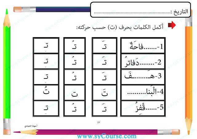 أوراق عمل مد الواو ـ صور الصف الأول لغة عربية الفصل الثاني المناهج الإماراتية Education Periodic Table