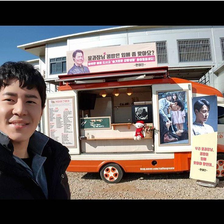[171118 Kyuhyung IG Update of Food Truck sent by Bae Doona] 💗❤️ #Repost @290_83 (@get_repost)  ・・・  #배두나 #한여진 #최고   #길동애미 #내조의여왕   #비밀의숲 #슬기로운감빵생활  @doonabae 고마워요 누나!^^ 잘마실게요♡♡