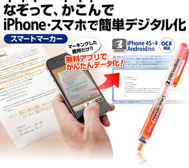 なぞって、かこんでiPhone・スマホで簡単デジタル化