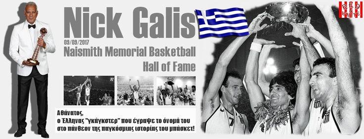 Όταν ήρθε, υπήρχε το μπάσκετ στην Ελλάδα, όταν αποσύρθηκε το μπάσκετ της Ελλάδας υπήρχε παντού! #Red_White #Nick_Galis #Greece #basketball