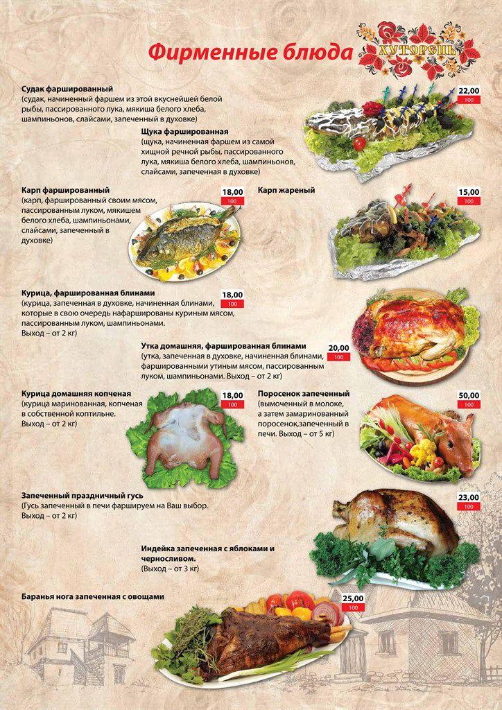 Банкетное меню, фирменные блюда, свинина по-королевски, судак фаршированный, стейк, шашлык (Киев, Украина)