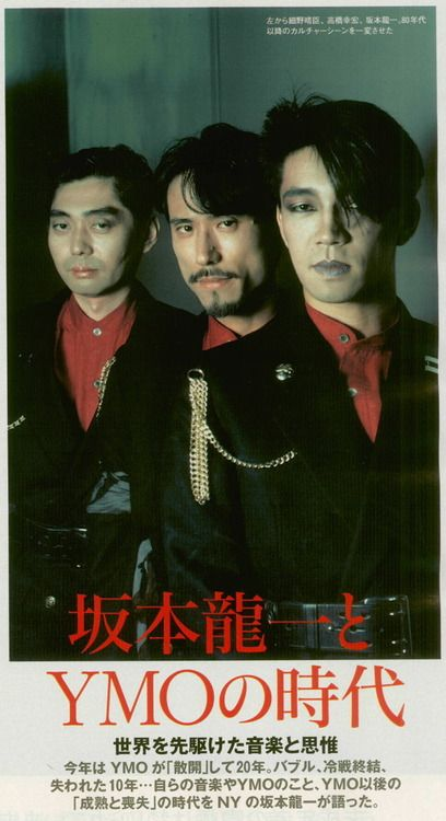 YMO - Yellow Magic Orchestra