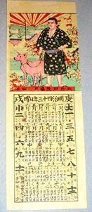 配置薬の昭和レトロ堂:西郷隆盛の大小暦 TOYAMA JAPAN MEDICINE.
