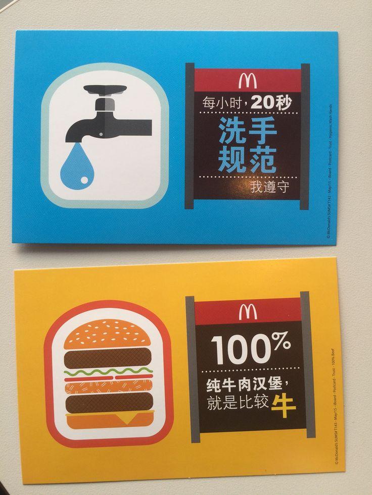 Ads in McDonalds, China