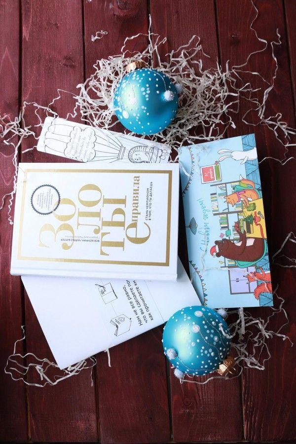 Как мы придумали новогодние подарочные комплекты МИФа | Блог издательства «Манн, Иванов и Фербер»