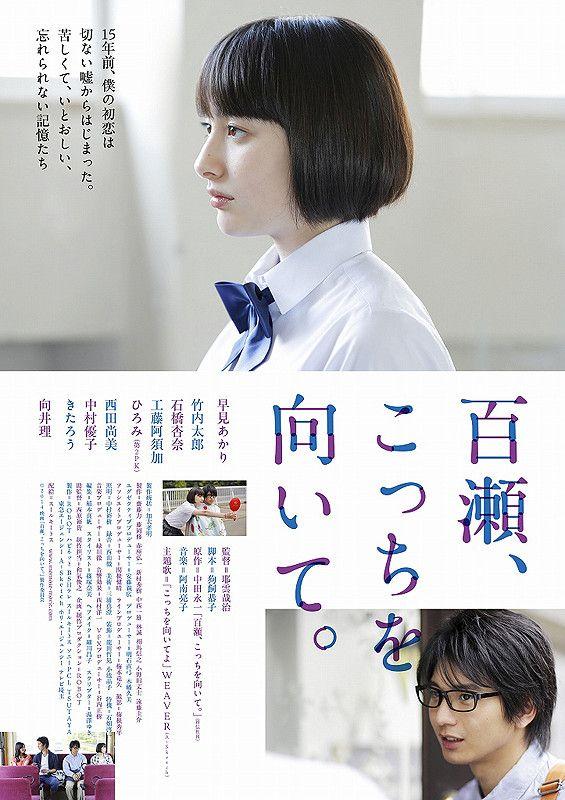 【映画】百瀬、こっちを向いて。(2014)1/3視聴