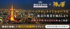 神体験3Dクレーンゲーム神の手第33弾 東京の夜景を独占ヘリコプターナイトクルーズが当たる湘南美容外科とのコラボスタート  高級美容液300名様含む総額300万円以上のプレゼント    株式会社ブランジスタゲーム本社東京都渋谷区代表取締役社長木村泰宗が運営する神体験3Dクレーンゲーム神の手と全国に58院を展開する湘南美容外科本院東京都新宿区総括院長相川佳之がコラボする第33弾企画が決定いたしました東京の夜景を独占できるヘリコプターナイトクルーズや1万円相当の高級美容液といった総額300万円以上の豪華景品が無料で当たる企画となっております    ヘリコプターでの東京ナイトクルーズ5組10名様や1万円相当の高級美容液が300名様に当たる総額300万円以上の湘南美容外科コラボ企画   神の手第33弾の新企画は全国に58院を展開する湘南美容外科との総額300万円以上の豪華景品が当たるコラボが実現しました…