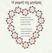 γιορτη της μητερας ποιηματα - Αναζήτηση Google