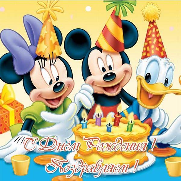 Открытки с днем рождения — скачайте более 1200 открыток бесплатно.
