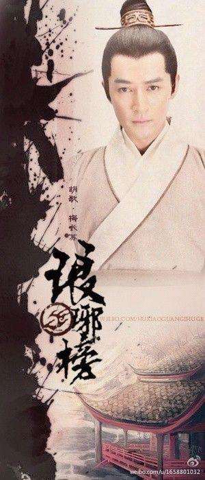 Nirvana in Fire 《琅琊榜》 - Hu Ge, Liu Tao, Chen Long, Wang Kai - Page 3