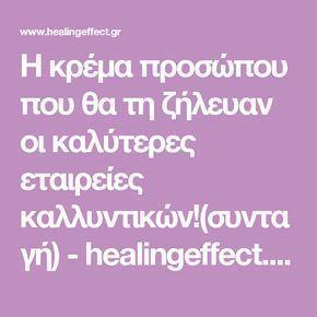 Η κρέμα προσώπου που θα τη ζήλευαν οι καλύτερες εταιρείες καλλυντικών!(συνταγή) - healingeffect.gr
