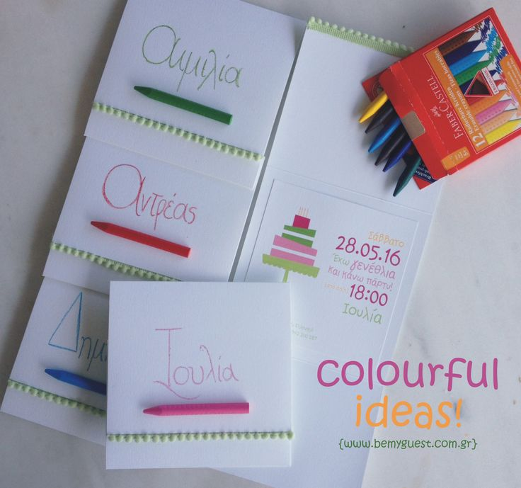 art party invitations | custom made events | www.bemyguest.com.gr