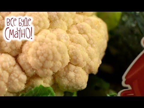 10 блюд из цветной капусты. Часть 2 — Все буде смачно. Сезон 5. Выпуск 2 от 03.09.17 - YouTube
