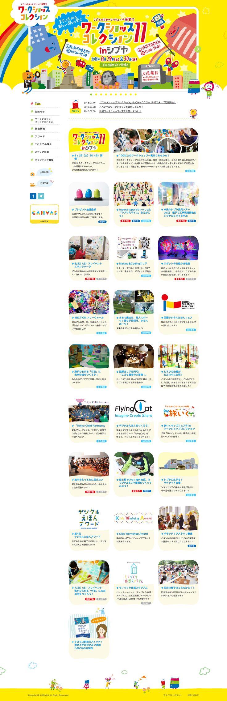 こどものためのワークショップ博覧会「ワークショップコレクション」- 子ども向けのデザインで手書きっぽいイラストとかかわいい♡|Webdesign, design, Pop, Yellow, Kids