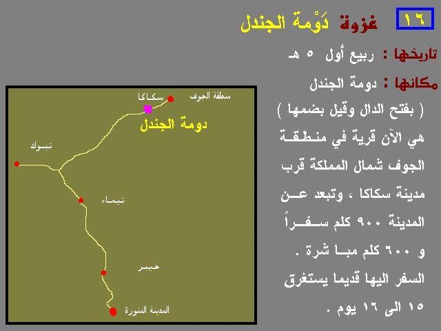Pin By Madi On غزوات النبى Map Map Screenshot Screenshots