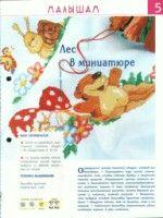 """Gallery.ru / irisha-ira - Альбом """"детские"""""""