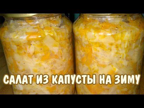 """Салат на зиму """"Капустный"""", с помидорами, луком, морковь и перцем - YouTube"""