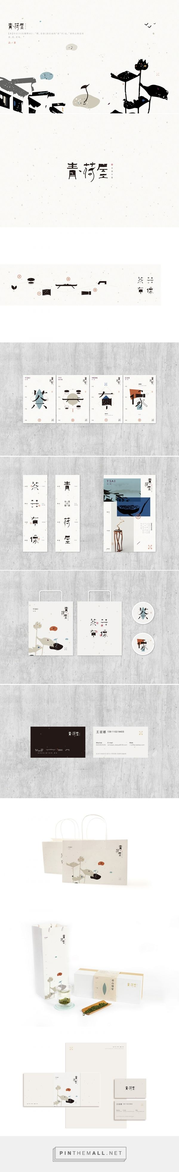 青荷屋品牌视觉设计 on Behance | Fivestar Branding – Design and Branding Agency & Inspiration Gallery