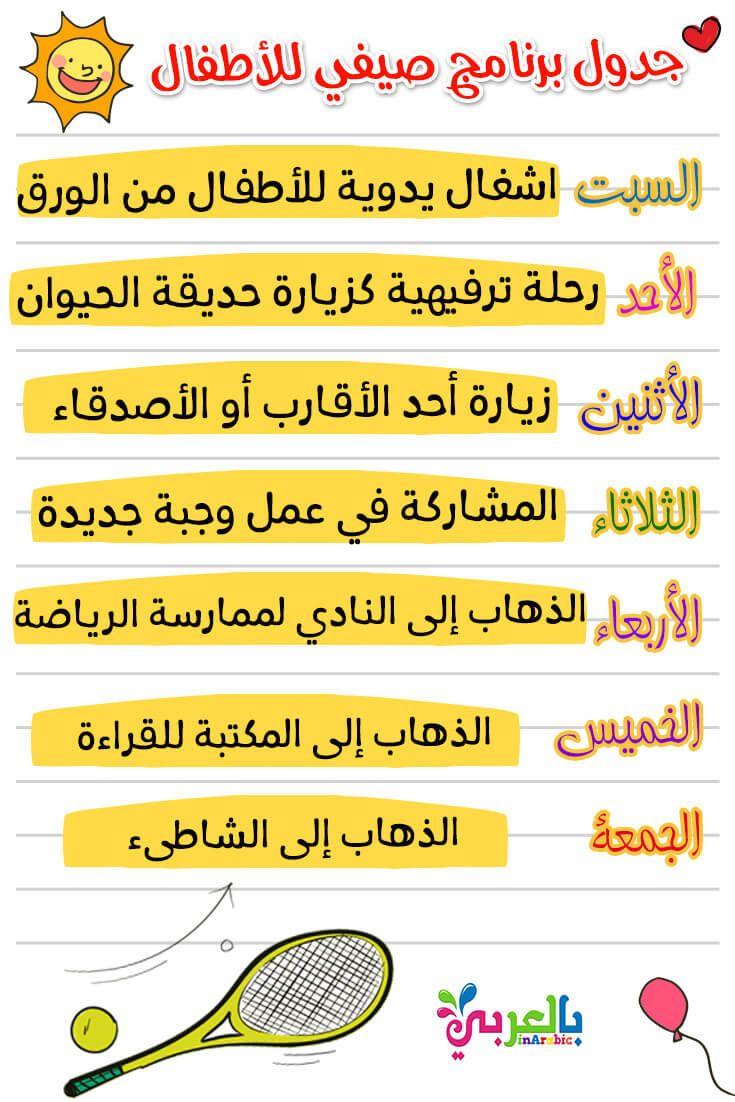برنامج صيفي للاطفال جدول تنظيم الوقت في الاجازة الصيفية بالعربي نتعلم