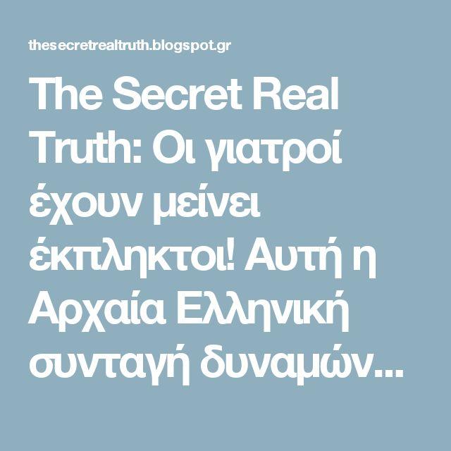 The Secret Real Truth: Οι γιατροί έχουν μείνει έκπληκτοι! Αυτή η Αρχαία Ελληνική συνταγή δυναμώνει και αποκαθιστά τα κόκκαλα, τα γόνατα και τις αρθρώσεις
