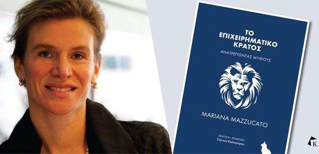 Η συγγραφέας και καθηγήτρια οικονομικών, Μαριάνα Ματσουκάτο [Mariana Mazzucato], επισκέπτεται την Αθήνα για να παρουσιάσει το βιβλίο της Το επιχειρηματικό κρ...
