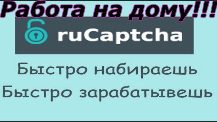 Работа на дому RuCaptcha!!!