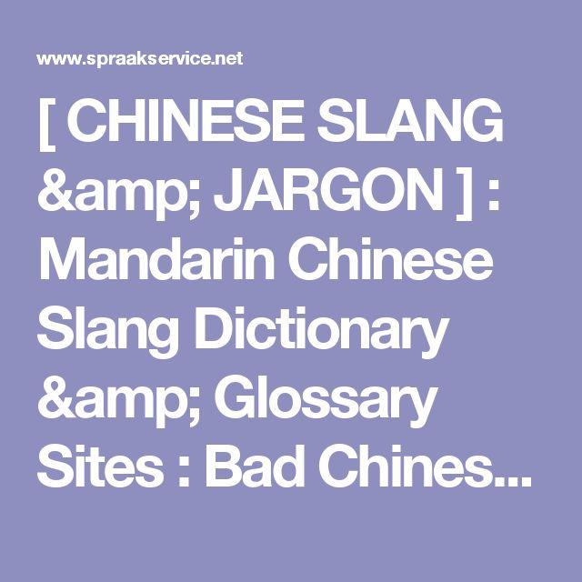 [ CHINESE SLANG & JARGON ] : Mandarin Chinese Slang Dictionary & Glossary Sites : Bad Chinese & Dirty Mandarin Slang Words, Terms & Terminology Dictionaries