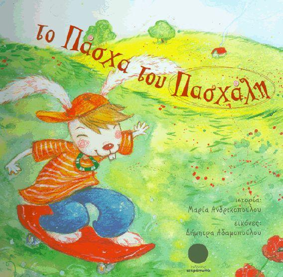 Εξώφυλλο του βιβλίου ΤΟ ΠΑΣΧΑ ΤΟΥ ΠΑΣΧΑΛΗ - OPEN BOOK που παρουσιάζεται στο NOESI.gr.
